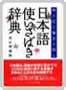 四字熟語の辞典