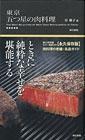 東京-五つ星の蕎麦