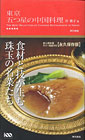 東京五つ星の中国料理
