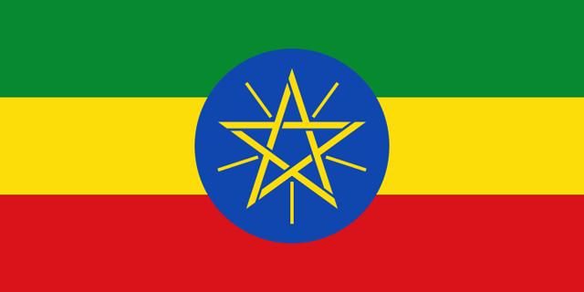 エチオピア連邦民主共和国