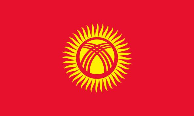 キルギス共和国