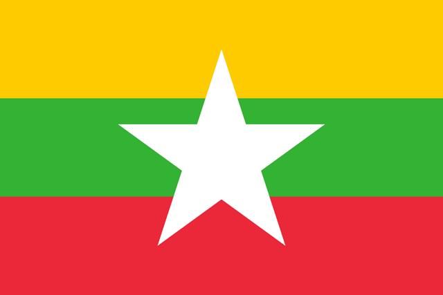 ミャンマー連邦共和国